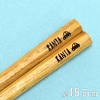 名前 入り 子供用 箸 八角 くりの木