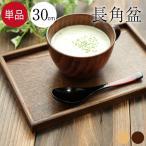 お盆 トレー 木製 コーヒートレー30×20cm 茶・白木