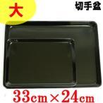 切手盆 黒塗り(大)33cm×24cm 11寸 訳あり  木 おきべん
