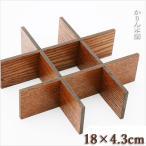 重箱用間仕切り 9つ仕切り 6.5寸 18cm (目摺り)単品