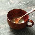 スープカップ 単品 お椀