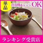 日本製 レンジ食洗機対応 サラダボウル 大 ブラウン