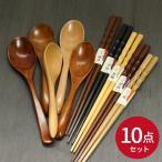人気のお箸5膳とスプーンがセットに!
