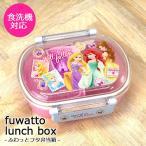 食洗機対応 ふわっとフタ タイトランチボックス 小判型 プリンセス 20 日本製 福袋 おせち用 正月 迎春