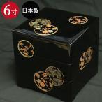 重箱 3段 日本製 国産 会津漆器 6.0 三段重共足 花丸 黒 内朱 6寸 5〜6人用 箱入り 父の日 2021