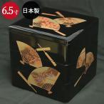 重箱 3段 日本製 国産 会津漆器 6.5 三段本重 雅扇面 黒 内朱 6.5寸 5〜6人用 箱入り 父の日 2021