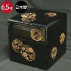 重箱 3段 日本製 国産 会津漆器 6.5 三段本重 雅花丸 黒 内朱 6.5寸 5〜6人用 箱入り 父の日 2021