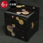 重箱 3段 日本製 国産 会津漆器 6.0 三段重共足 ひさご 黒 内朱 6寸 5〜6人用 箱入り 父の日 2021