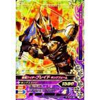 ガンバライジング  第5弾 LR  仮面ライダーブレイド キングフォーム  (5-039)【レジェンドレア】