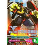 ガンダムトライエイジ 3弾 R サイコガンダム 【拡散メガ粒子砲】(03-030)