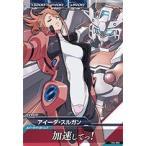 カリントウ Yahoo!店で買える「ガンダムトライエイジ 鉄血の3弾 C (TK3-055) アイーダ・スルガン 【加速してっ!】」の画像です。価格は30円になります。