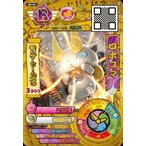 妖怪ウォッチ バスターズ 鉄鬼軍2弾【ゴールド】ロボコマ (yb2-042)