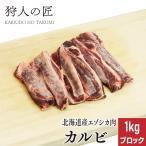 鴕鳥肉 - 北海道特産 えぞ鹿肉 バラ肉 1Kg(ブロック)【RCP】【お中元/お歳暮】