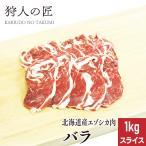 鹿肉 - 【北海道稚内産】エゾ鹿肉 バラ肉 1kg (スライス)