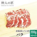 鴕鳥肉 - 北海道特産 えぞ鹿肉 バラ肉 200g(スライス)【RCP】【お中元/お歳暮】