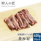 鴕鳥肉 - 北海道特産 えぞ鹿肉 バラ肉 400g(ブロック)【RCP】【お中元/お歳暮】