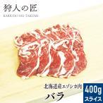 鴕鳥肉 - 北海道特産 えぞ鹿肉 バラ肉 400g(スライス)【RCP】【お中元/お歳暮】