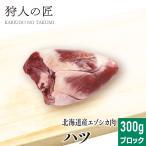 【北海道稚内産】エゾ鹿肉 ハツ (心臓) 300g (ブロック)【無添加】【エゾシカ肉/蝦夷鹿肉/えぞしか肉/ジビエ】