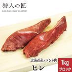北海道特産 えぞ鹿肉 ヒレ肉 1Kg(ブロック)【RCP】【お中元/お歳暮】