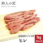 北海道特産 えぞ鹿肉 ヒレ肉 1Kg(スライス)【RCP】【お中元/お歳暮】