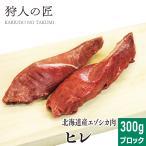 鹿肉 - 【北海道稚内産】エゾ鹿肉 ヒレ肉 300g (ブロック)