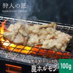 【北海道稚内産】エゾ鹿肉 -加工品- ホルモン (大腸) 100g【エゾシカ肉/蝦夷鹿肉/えぞしか肉/ジビエ】