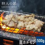 【北海道稚内産】エゾ鹿肉 -加工品- ホルモン (大腸) 500g【エゾシカ肉/蝦夷鹿肉/えぞしか肉/ジビエ】