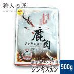 鹿肉 - 【北海道稚内産】エゾ鹿肉 -加工品- 鹿肉ジンギスカン 500g