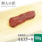 【北海道稚内産】エゾ鹿肉 モモステーキ100g【無添加】【エゾシカ肉/蝦夷鹿肉/えぞしか肉/ジビエ】