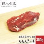 【北海道稚内産】エゾ鹿肉 モモステーキ300g