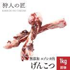 鹿肉 - 北海道産 ペット用鹿の骨 げん骨 1本/1Kg前後 ドッグフード/愛犬/成犬【RCP】【お中元/お歳暮】