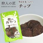 北海道産 ペット用鹿チップ 50g ドッグフード/愛犬/成犬【RCP】【お中元/お歳暮】