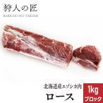 鹿肉 - 【北海道稚内産】エゾ鹿肉 ロース 1kg (ブロック)