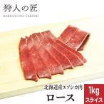 北海道特産 えぞ鹿肉 ロース 1Kg(スライス)【RCP】【お中元/お歳暮】
