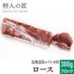 鸵鸟肉 - 北海道特産 えぞ鹿肉 ロース 300g(ブロック)【RCP】【お中元/お歳暮】