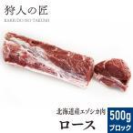 【北海道稚内産】エゾ鹿肉 ロース 500g (ブロック)【無添加】【エゾシカ肉/蝦夷鹿肉/えぞしか肉/ジビエ】
