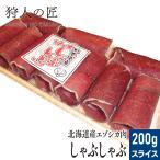 【北海道稚内産】エゾ鹿肉 ロースしゃぶしゃぶ 200g【無添加】【エゾシカ肉/蝦夷鹿肉/えぞしか肉/ジビエ】