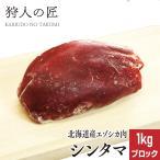 鹿肉 - 北海道特産 えぞ鹿肉 シンタマ 1Kg(ブロック)【RCP】【お中元/お歳暮】