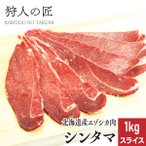 鹿肉 - 【北海道稚内産】エゾ鹿肉 シンタマ 1kg (スライス)