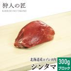 【北海道稚内産】エゾ鹿肉 シンタマ 300g (ブロック)