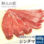 北海道特産 えぞ鹿肉 シンタマ500g(カットorスライス)