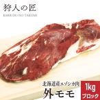鹿肉 - 【北海道稚内産】エゾ鹿肉 外モモ肉 1kg (ブロック)