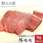 北海道特産 えぞ鹿肉 外モモ 1Kg(カットorスライス)