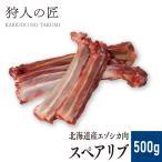 【北海道稚内産】エゾ鹿肉 スペアリブ(500g前後)【無添加】【エゾシカ肉/蝦夷鹿肉/えぞしか肉/ジビエ】