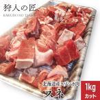 鹿肉 - 【北海道稚内産】エゾ鹿肉 スネ肉 1kg (カット)