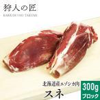 【北海道稚内産】エゾ鹿肉 スネ肉 300g (ブロック)【無添加】【エゾシカ肉/蝦夷鹿肉/えぞしか肉/ジビエ】