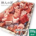 【北海道稚内産】エゾ鹿肉 スネ肉 200g (カット)【無添加】【エゾシカ肉/蝦夷鹿肉/えぞしか肉/ジビエ】