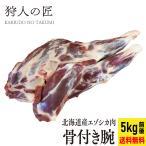【送料無料/北海道稚内産】エゾ鹿肉 骨付き腕(2本で5kg前後)【無添加】【エゾシカ肉/蝦夷鹿肉/えぞしか肉/ジビエ】