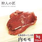 鹿肉 - 【北海道稚内産】エゾ鹿肉 内モモ肉 1kg (ブロック)