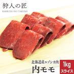 北海道特産 えぞ鹿肉 内モモ肉 1Kg(スライス)【RCP】【お中元/お歳暮】